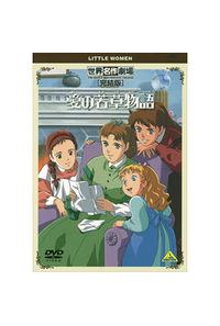 (DVD)世界名作劇場・完結版 愛の若草物語