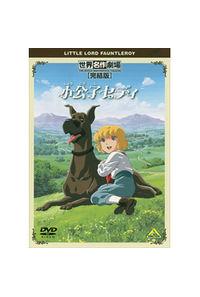 (DVD)世界名作劇場・完結版 小公子セディ