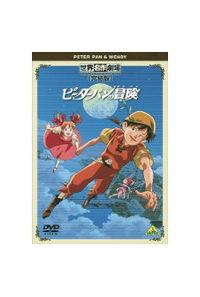 (DVD)世界名作劇場・完結版 ピーターパンの冒険