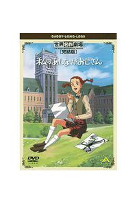 (DVD)世界名作劇場・完結版 私のあしながおじさん