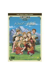(DVD)世界名作劇場・完結版 トラップ一家物語