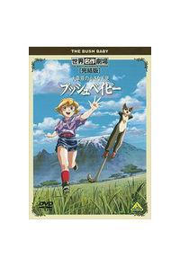 (DVD)大草原の小さな天使 ブッシュベイビー
