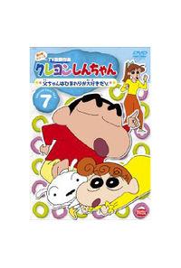 (DVD)クレヨンしんちゃん TV版傑作選 第4期シリーズ 7 父ちゃんはひまわりが大好きだゾ
