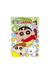 (DVD)クレヨンしんちゃん TV版傑作選 第4期シリーズ 9 母ちゃんとジャンケン勝負だゾ
