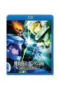 (BD)機動戦士ガンダム00 スペシャルエディション III リターン・ザ・ワールド Blu-ray