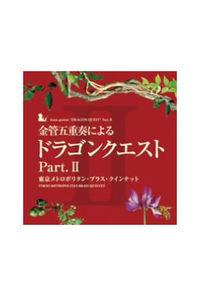 (CD)金管五重奏による「ドラゴンクエスト」 Part.II
