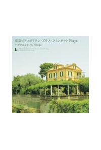 (CD)東京メトロポリタン・ブラス・クインテットPlays すぎやまこういち・ソングス