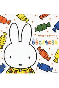 (CD)ハッピーラッキー!55こどものうた