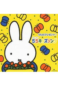 (CD)うたのプレゼント!55キッズソング