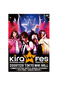 (DVD)Kiramune Music Festival 2009 Live DVD(CD付)
