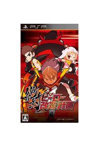 (PSP)絶対ヒーロー改造計画 初回限定版