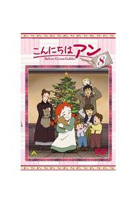 (DVD)こんにちは アン~Before Green Gables 8