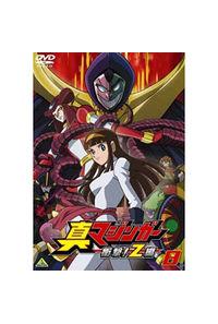 (DVD)真マジンガー 衝撃!Z編 8