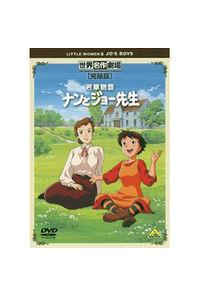 (DVD)世界名作劇場・完結版 若草物語 ナンとジョー先生