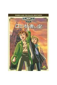 (DVD)世界名作劇場・完結版 ロミオの青い空