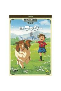 (DVD)世界名作劇場・完結版 名犬ラッシー