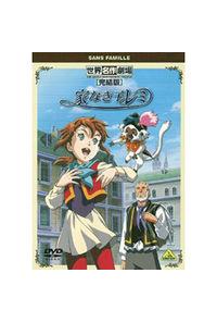 (DVD)世界名作劇場・完結版 家なき子レミ