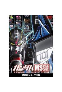 (DVD)ガンダム MS動画 コズミック・イラ編