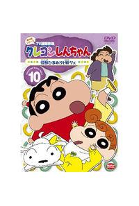 (DVD)クレヨンしんちゃん TV版傑作選 第4期シリーズ 10 怪獣ひまわりと戦うゾ