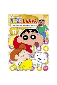 (DVD)クレヨンしんちゃん TV版傑作選 第4期シリーズ 11 ネネちゃんのリアルおままごとだゾ
