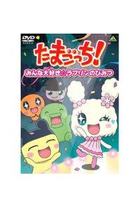 (DVD)たまごっち!セレクション 第1巻 ~みんな大好き☆ラブリンのひみつ~