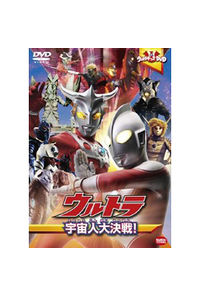 (DVD)ウルトラキッズDVD ウルトラ宇宙人大決戦!