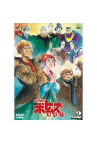 (DVD)装甲騎兵ボトムズ 幻影篇 2