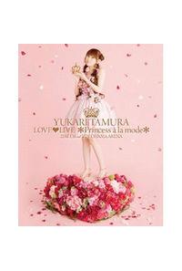 (BD)田村ゆかり LOVE LIVE *Princess a la mode* Blu-ray