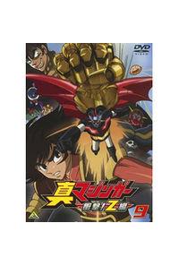 (DVD)真マジンガー 衝撃!Z編 9
