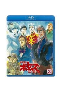 (BD)装甲騎兵ボトムズ 幻影篇 3 Blu-ray