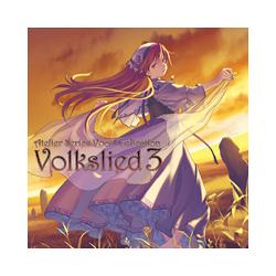 (CD)アトリエシリーズ・ヴォーカルコレクション ~フォルクスリート03~