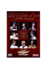 (DVD)ライブビデオ ネオロマンス・ステージ 金色のコルダ ステラ・ミュージカル(限定版)