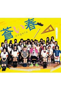 (CD)「生徒会役員共」エンディングテーマ 蒼い春