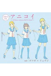 (CD)ドラマCD アニコイ ~ANIme mitaina KOI shitai !~
