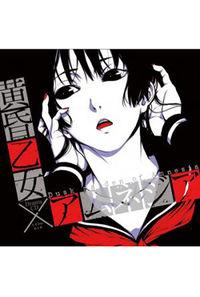 (CD)黄昏乙女×アムネジア
