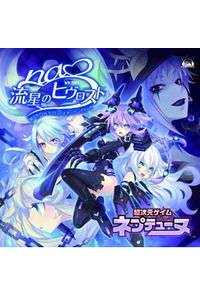(CD)流星のビヴロスト (CD+DVD)/nao