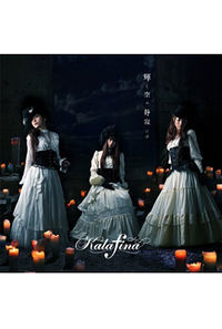 (CD)「黒執事II」劇中歌 輝く空の静寂には (初回限定盤) DVD付き