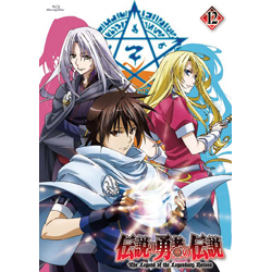 (BD)伝説の勇者の伝説 第12巻 Blu-ray