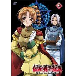 (DVD)伝説の勇者の伝説 第4巻 DVD