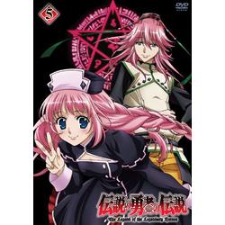 (DVD)伝説の勇者の伝説 第5巻 DVD