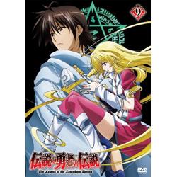 (DVD)伝説の勇者の伝説 第9巻 DVD