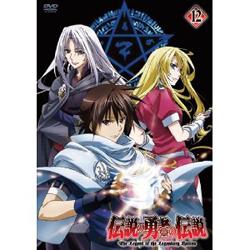 (DVD)伝説の勇者の伝説 第12巻 DVD