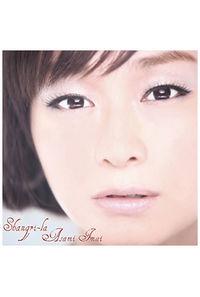 (CD)PSP「コープスパーティー」オープニングテーマ シャングリラ(通常盤)(イベント応募抽籤券付)