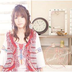 (CD)二度目の恋 (通常盤)/藤田麻衣子