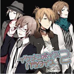 (CD)EXIT TUNES PRESENTS イケメンボイスパラダイス2