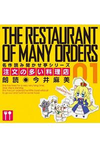 (CD)名作読み聞かせ亭~注文の多い料理店~