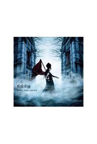 (CD)妖精帝國 3rdアルバム gothic lolita agitator