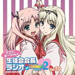 (CD)ラジオCD「ささら、まーりゃんの生徒会会長ラジオ for ToHeart2」Vol.10