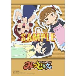 のみこ (CD)「みつどもえ」2期エ...