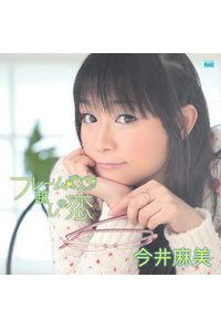 (CD)OVA「眼鏡なカノジョ」オープニングテーマ フレーム越しの恋